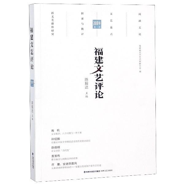 福建文藝評論(2018年第1輯)