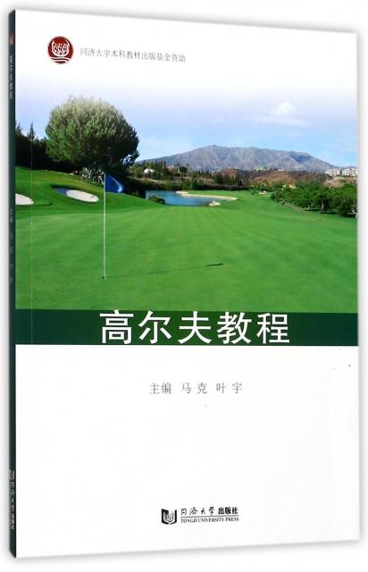 高爾夫教程