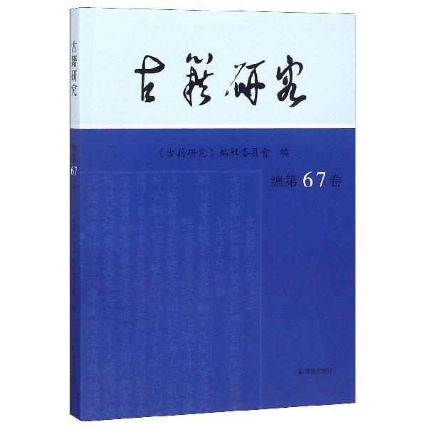 古籍研究(總第67卷