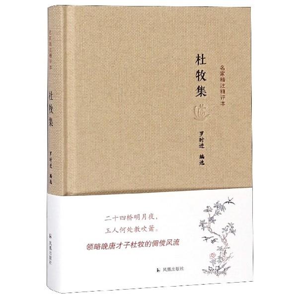 杜牧集(精)/名家精注精評本