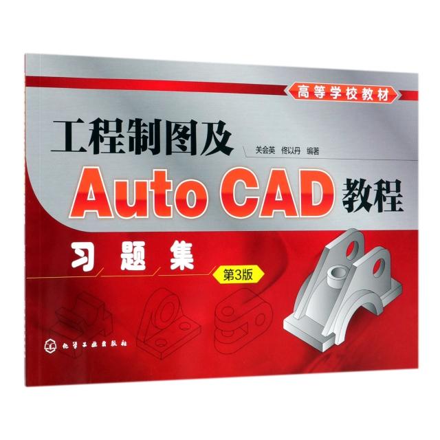 工程制圖及AutoCAD教程習題集(第3版高等學校教材)