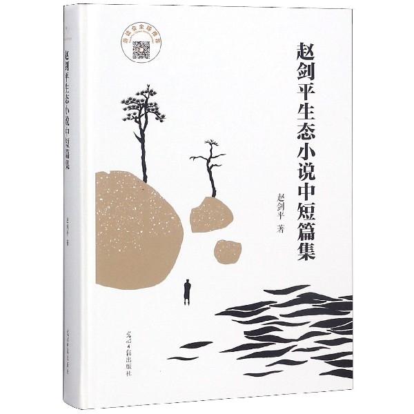趙劍平生態小說中短篇集(精)