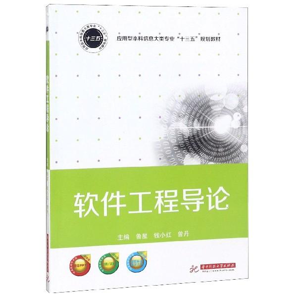 軟件工程導論(應用型本科信息大類專業十三五規劃教材)