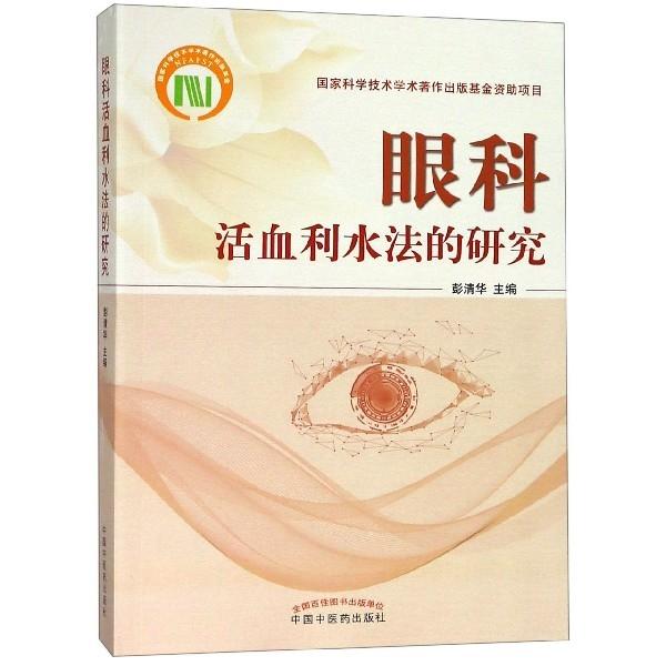 眼科活血利水法的研究