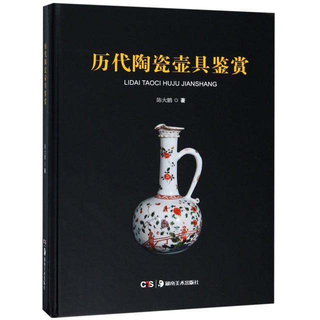 歷代陶瓷壺具鋻賞(精