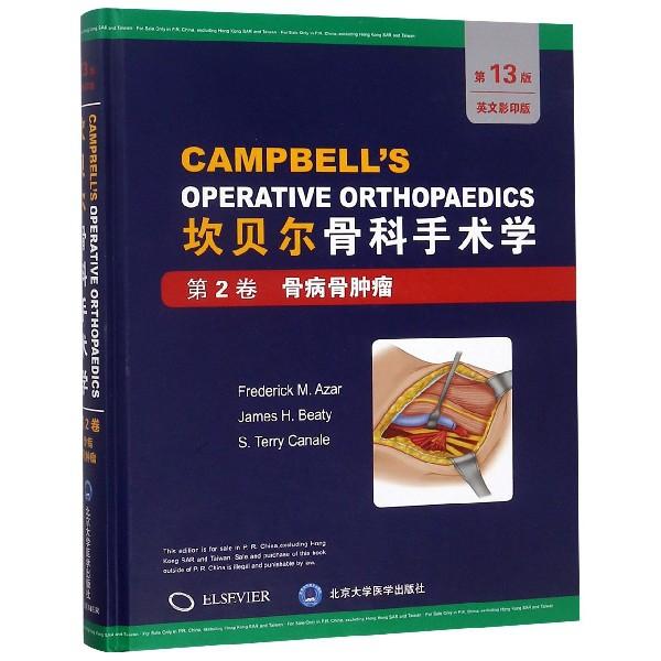 坎貝爾骨科手術學(第2卷骨病骨腫瘤第13版英文影印版)(精)