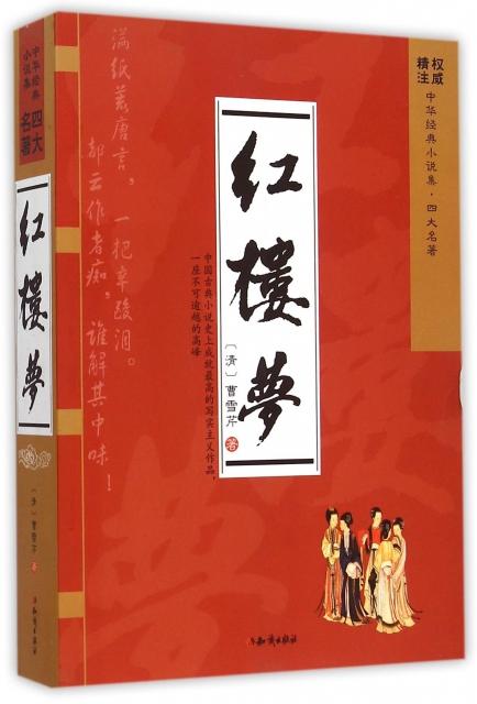 紅樓夢/中華經典小說集