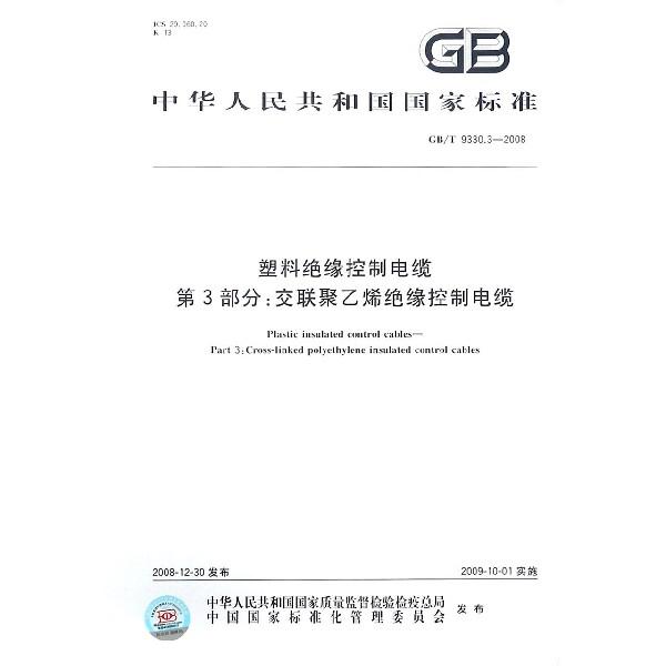 塑料絕緣控制電纜第3部分交聯聚乙烯絕緣控制電纜(GBT9330.3-2008)/中華人民共和國國