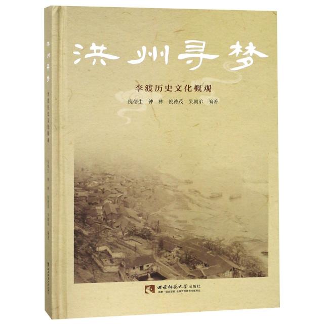 洪州尋夢(李渡歷史文化概觀)(精)