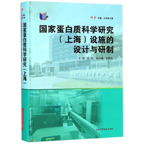 國家蛋白質科學研究<上海>設施的設計與研制(精)/科學專著
