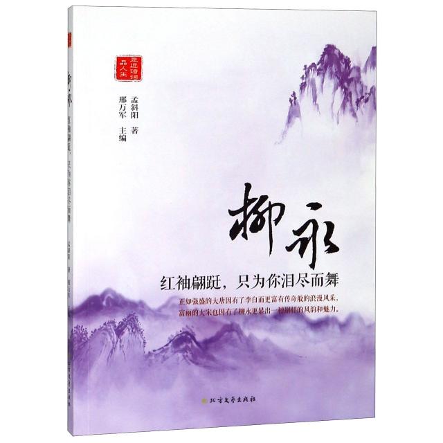 柳永(紅袖翩躚隻為你淚盡而舞)/走近詩詞品人生
