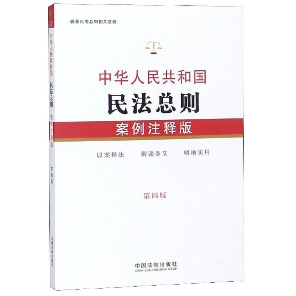 中華人民共和國民法總則(案例注釋版第4版)
