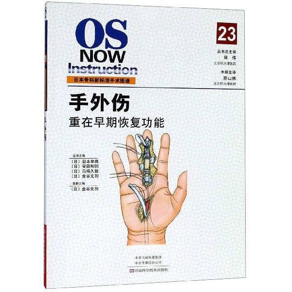 手外傷(重在早期恢復功能)/日本骨科新標準手術圖譜