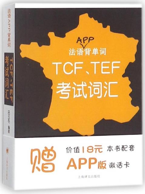 法語APP背單詞(TCF TEF考試詞彙)