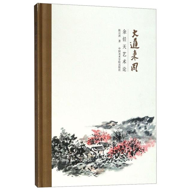 大道來風(餘任天藝術論)(精)