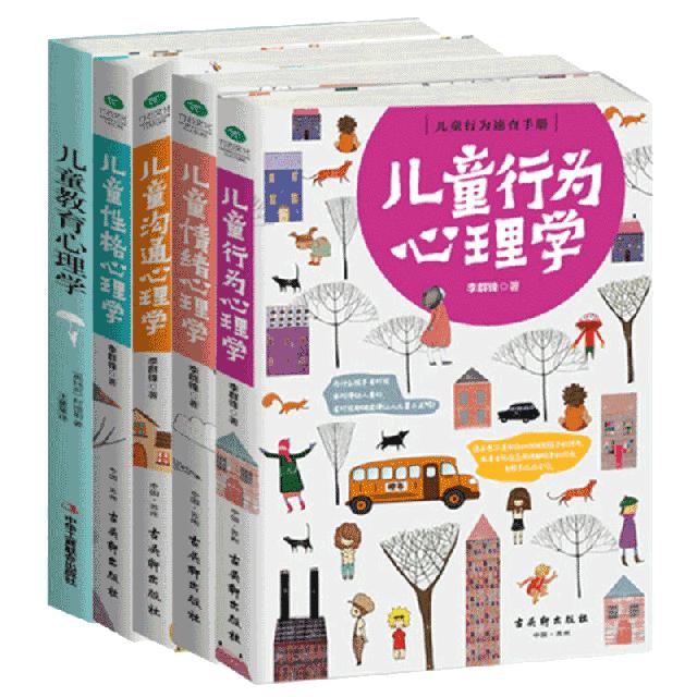 兒童心理學全5冊 育兒書籍父母必讀