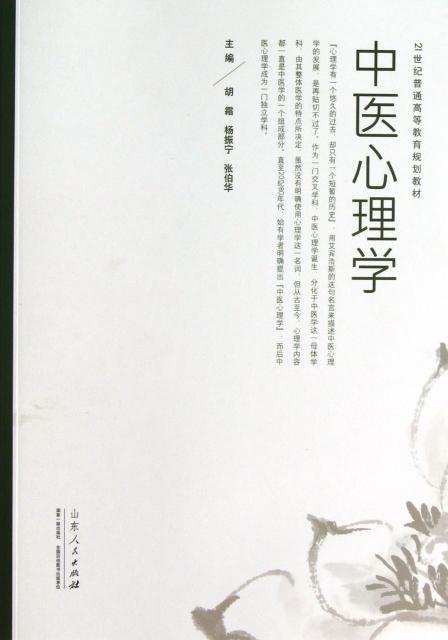 中醫心理學(21世紀普通高等教育規劃教材)