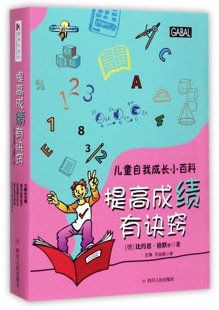提高成績有訣竅(共5冊)/兒童自我成長小百科