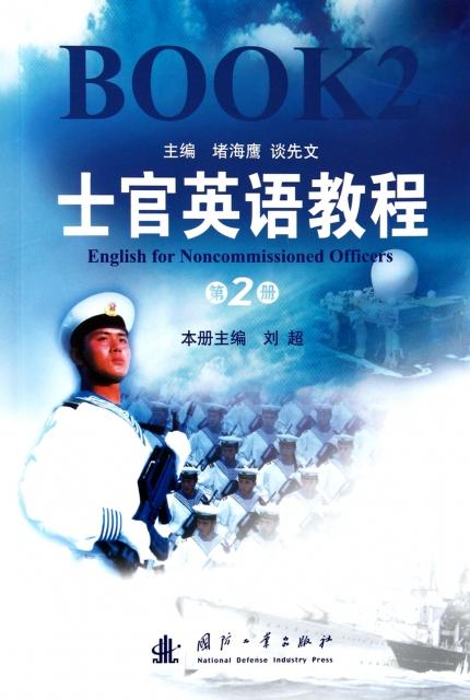 士官英語教程(2)