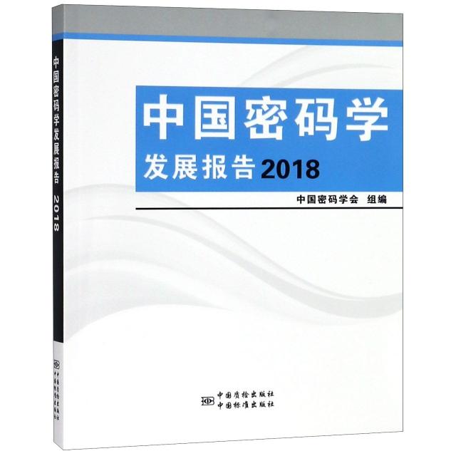 中國密碼學發展報告(2018)