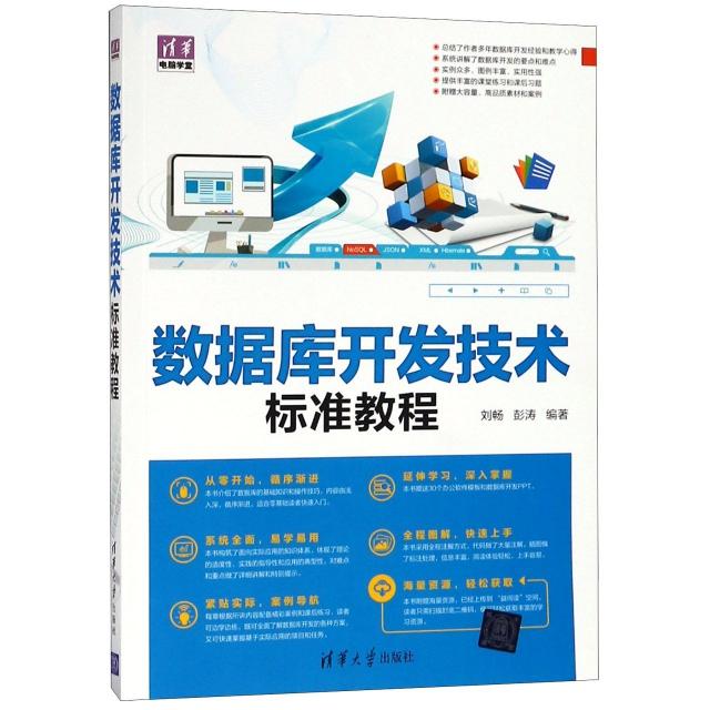 数据库开发技术标准教