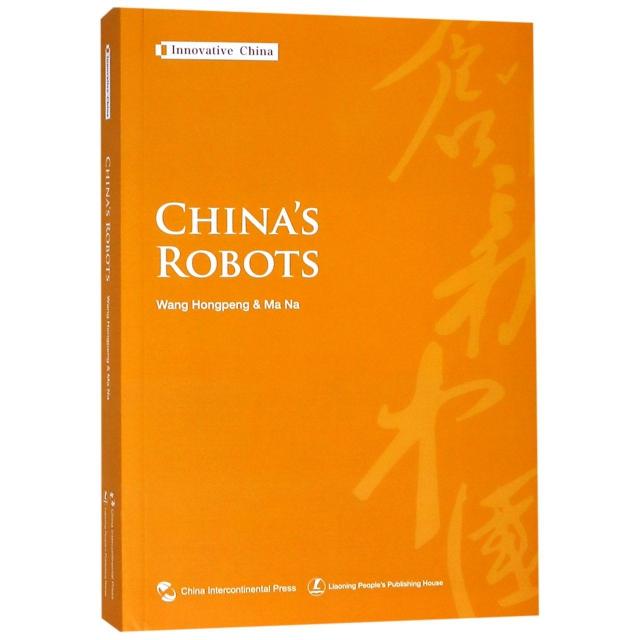 中國機器人(英文版)/創新中國
