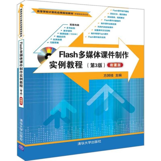 Flash多媒體課件
