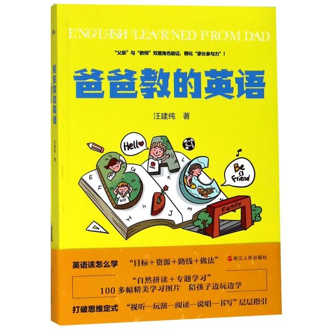 爸爸教的英語(附配套學習材料)