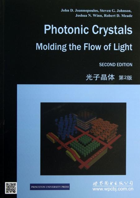 光子晶體(第2版)