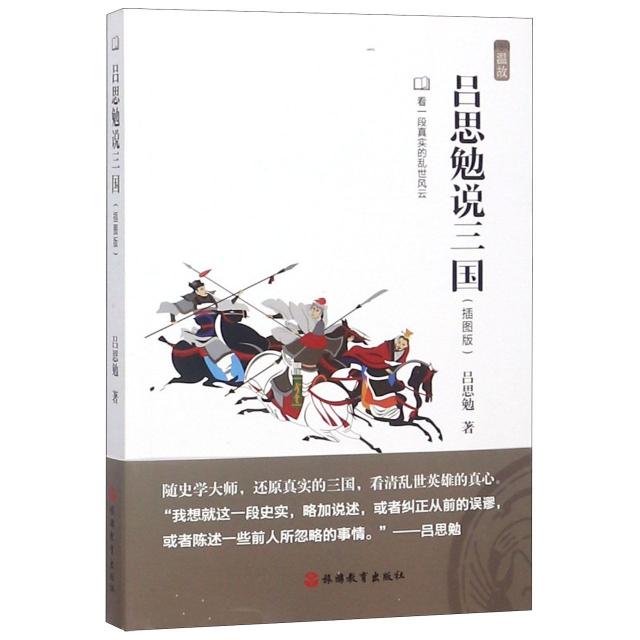 呂思勉說三國(插圖版)