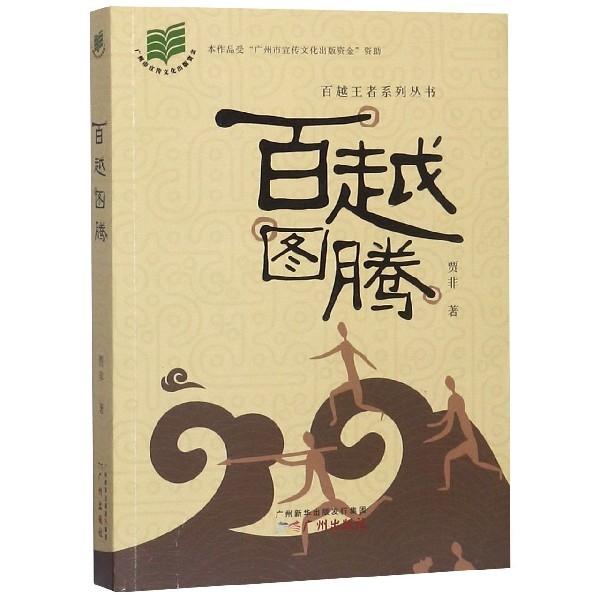 百越圖騰/百越王者繫列叢書