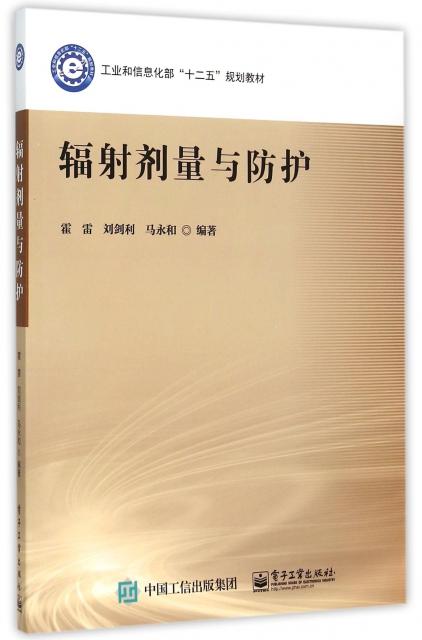 輻射劑量與防護(工業和信息化部十二五規劃教材)