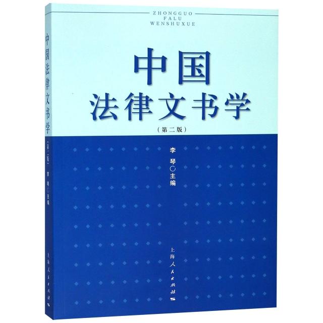 中國法律文書學(第2版)