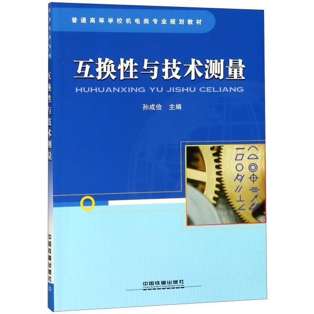 互換性與技術測量(普通高等學校機電類專業規劃教材)
