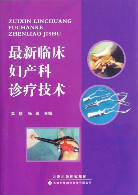 最新臨床婦產科診療技術