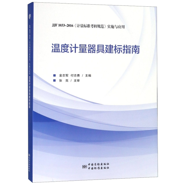 溫度計量器具建標指南(JJF1033-2016計量標準考核規範實施與應用)