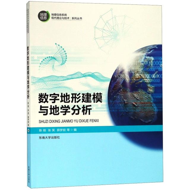 數字地形建模與地學分析/地理信息繫統現代理論與技術繫列叢書