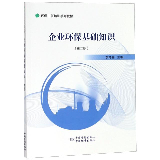 企業環保基礎知識(第2版環保主任培訓繫列教材)