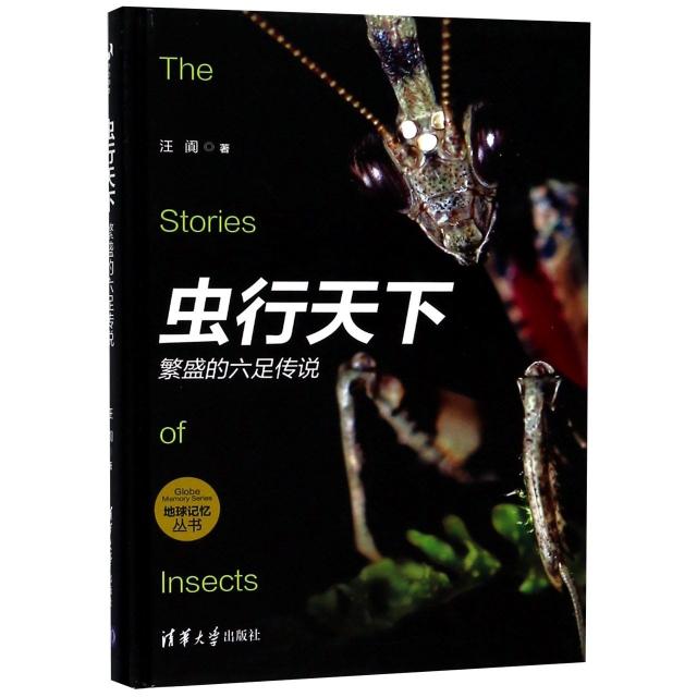 蟲行天下(繁盛的六足傳說)(精)/地球記憶叢書