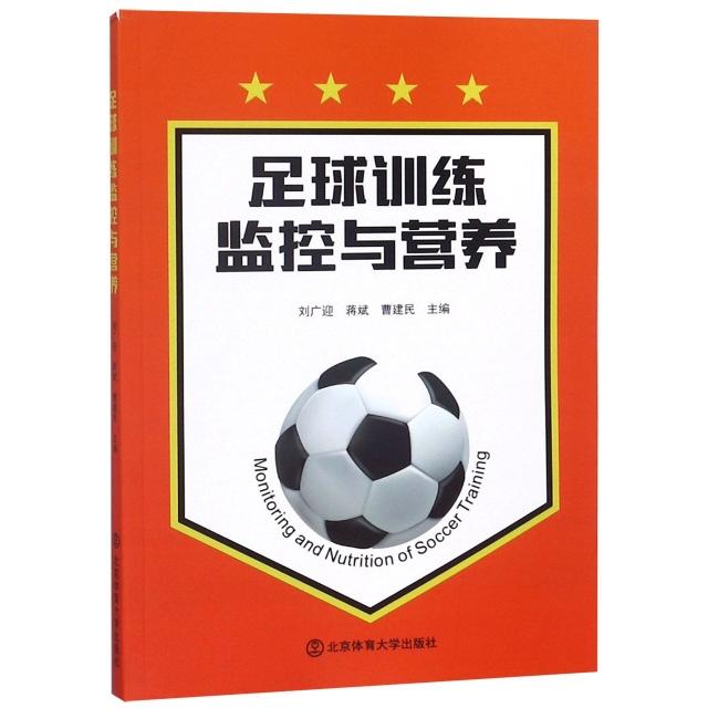 足球训练监控与营养