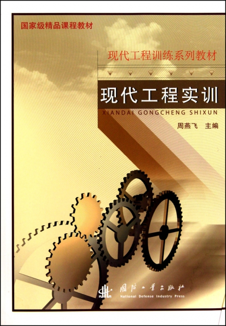 現代工程實訓(現代工程訓練繫列教材)