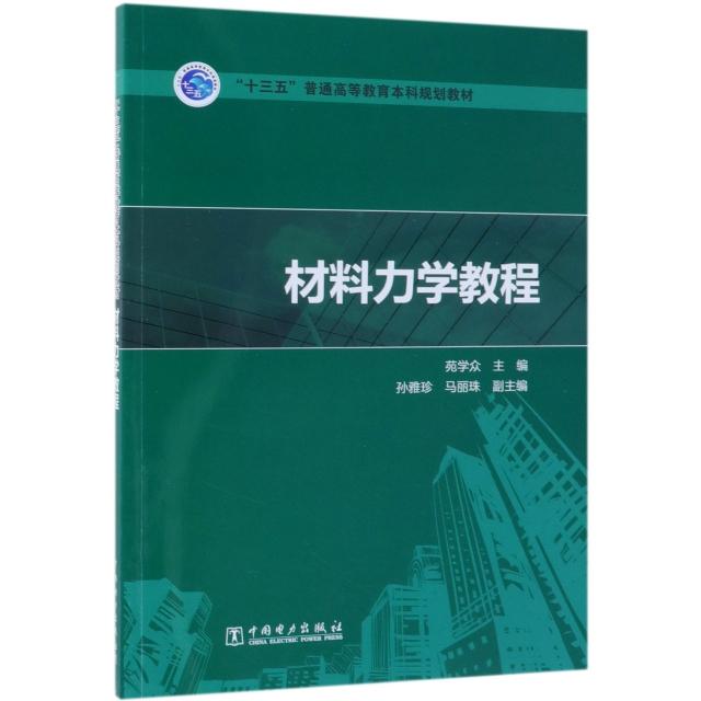 材料力學教程(十三五普通高等教育本科規劃教材)