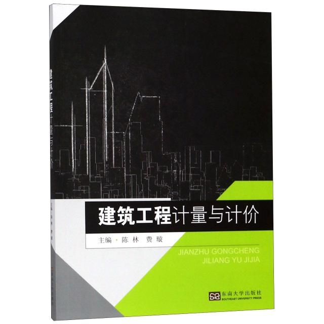 建築工程計量與計價