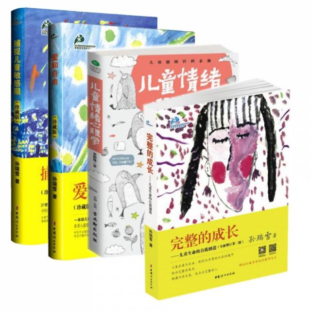 兒童情緒心理學&愛和自由&捕捉兒童敏感期&完整的成長--兒童生命的自我創造 共4冊