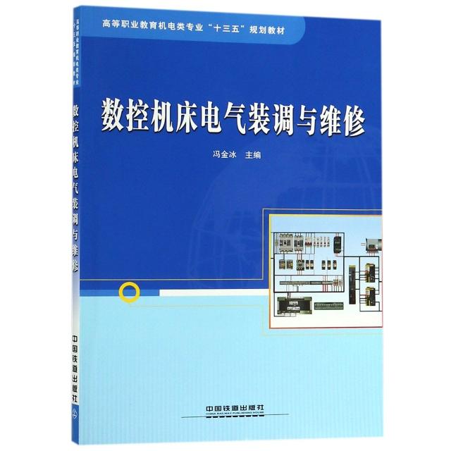 數控機床電氣裝調與維修(附實訓手冊高等職業教育機電類專業十三五規劃教材)