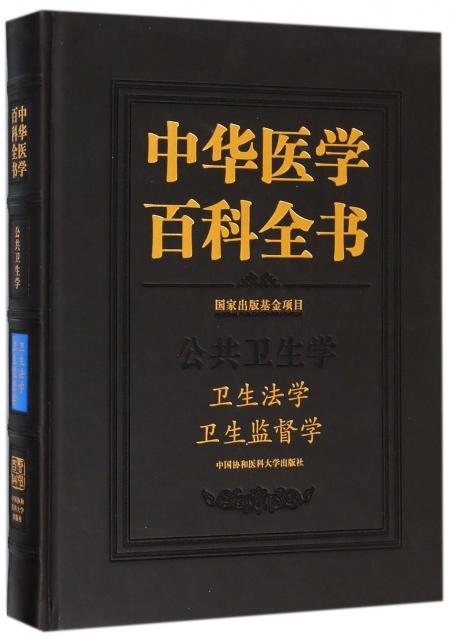 中華醫學百科全書(公共衛生學衛生法學衛生監督學)(精)