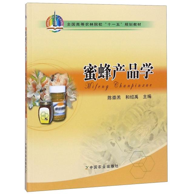 蜜蜂產品學(全國高等農林院校十一五規劃教材)
