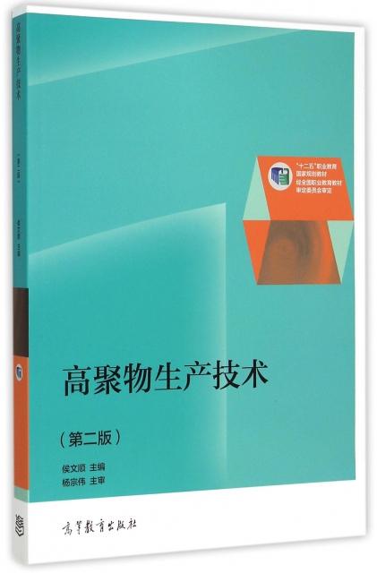 高聚物生產技術(第2版十二五職業教育國家規劃教材)