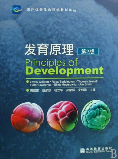 發育原理(第2版)/國外優秀生命科學教材譯叢