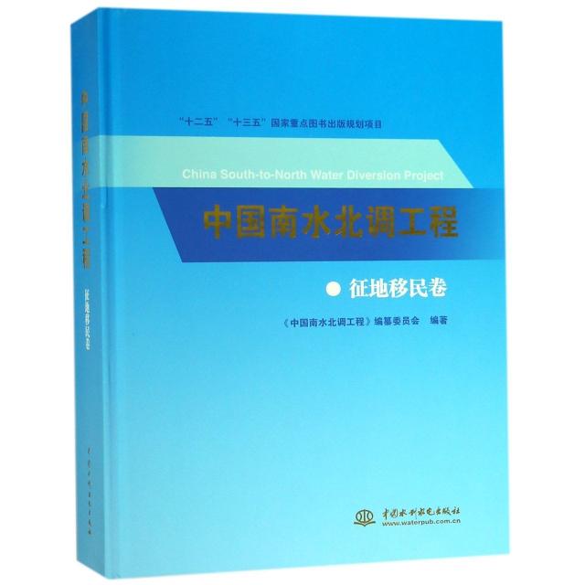 中國南水北調工程(征地移民卷)(精)